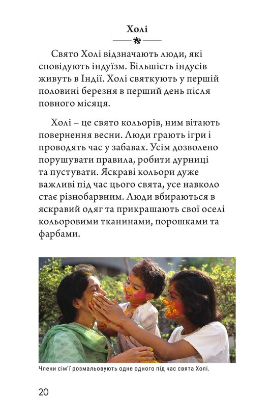 Book Preview For Holidays Around the World Page 20