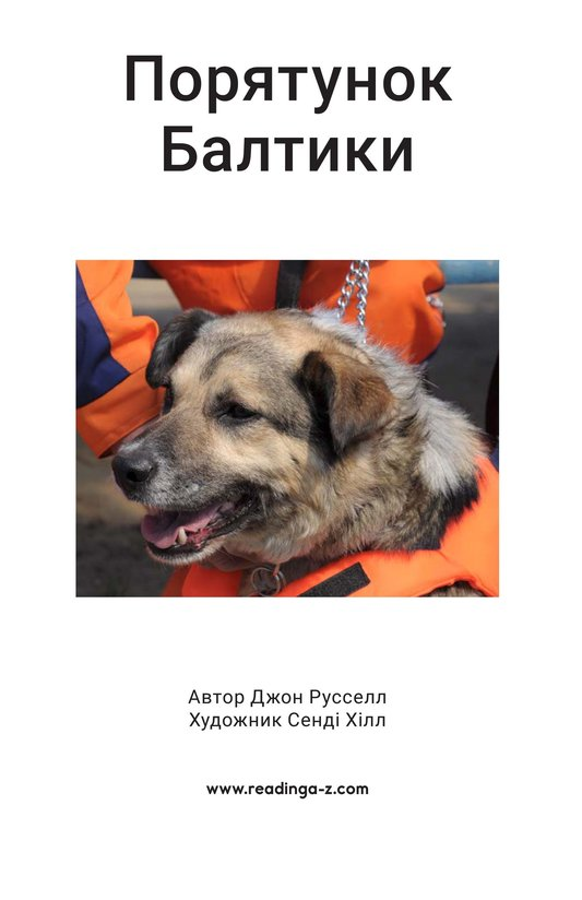 Book Preview For Baltic Rescue Page 2