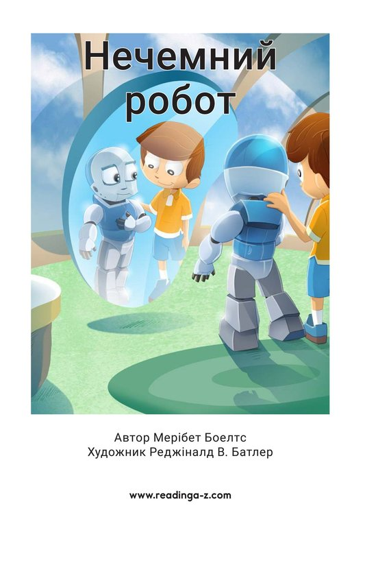 Book Preview For Rude Robot Page 2