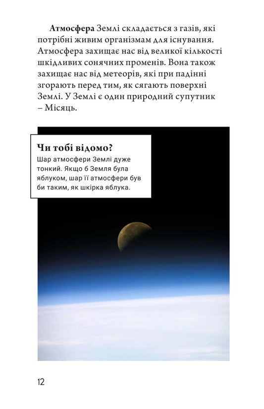 Book Preview For Our Solar System Page 12