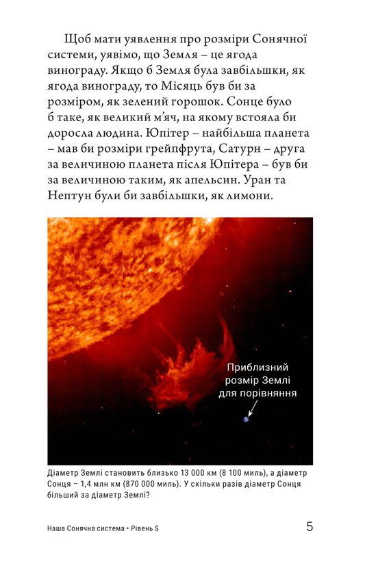 Book Preview For Our Solar System Page 5