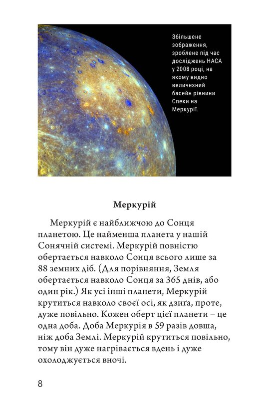 Book Preview For Our Solar System Page 8