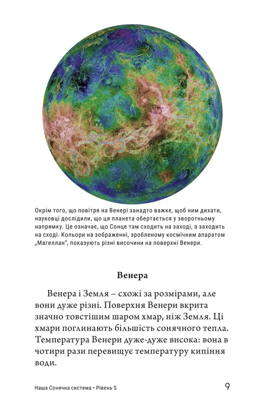 Book Preview For Our Solar System Page 9
