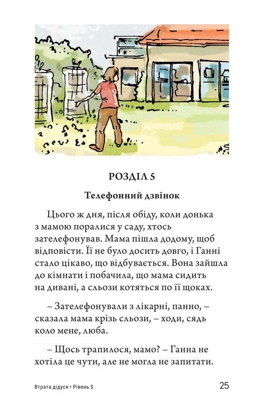 Book Preview For Losing Grandpa Page 25