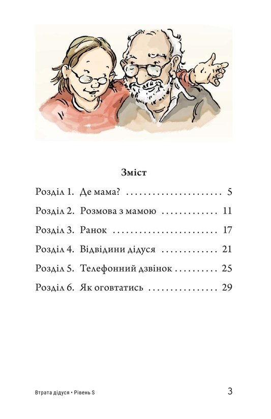 Book Preview For Losing Grandpa Page 3