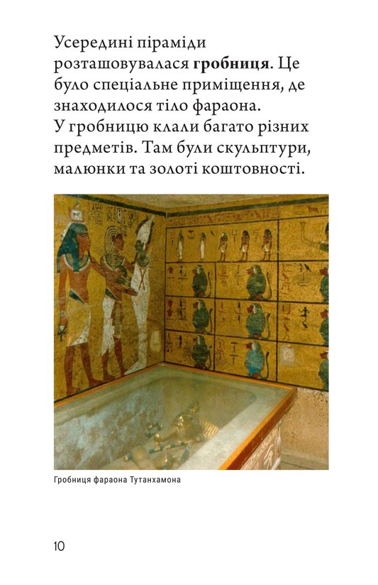 Book Preview For Ancient Egypt Page 10