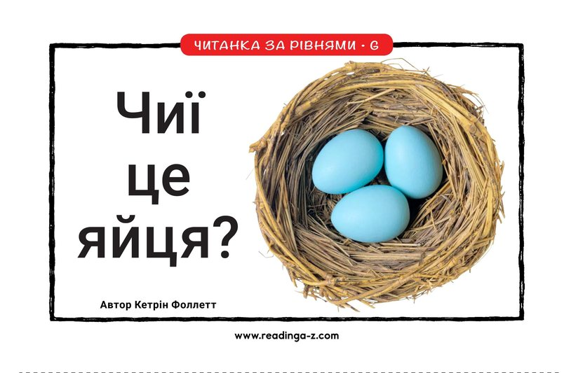 Book Preview For Whose Eggs Are These? Page 1