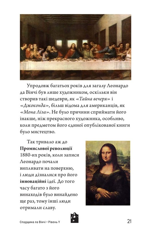 Book Preview For The Legacy of da Vinci Page 21