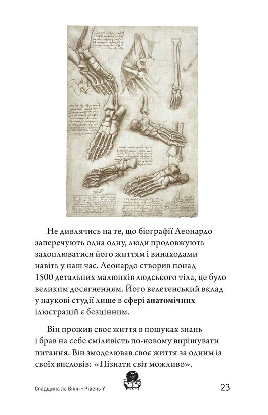 Book Preview For The Legacy of da Vinci Page 23