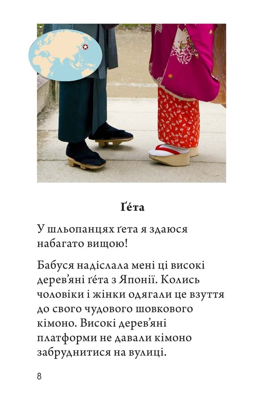 Book Preview For Shoes Around the World Page 8